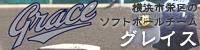 グレイス.jpg
